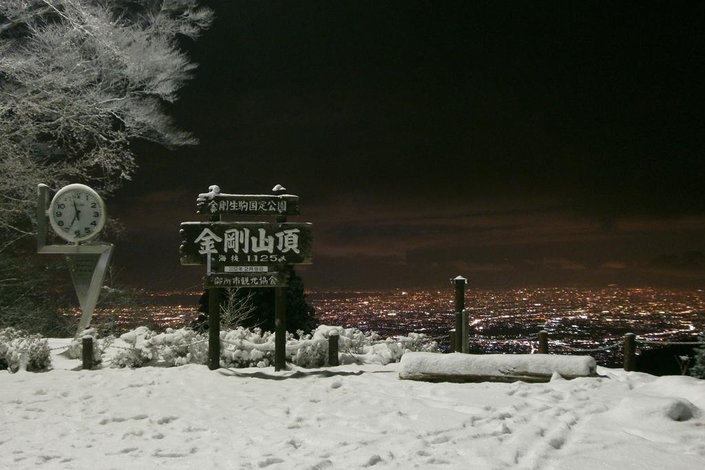 積雪 金剛 山